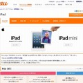 KDDI「iPad mini」紹介ページ