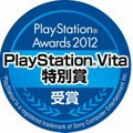 PlayStationVita特別賞