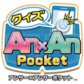 クイズ Answer × Answer Pocket
