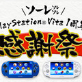「PlayStation Vita 1周年感謝祭」
