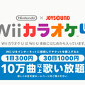 Nintendo×JOYSOUND Wii カラオケ U