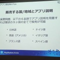 【SIG-Indie第10回勉強会】PlayStation Mobileでゲームを販売するための傾向
