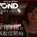 『BEYOND:Two Souls』体験版配信