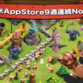 『Clash of Clans』
