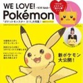 「WE LOVE! Pokemon -TOTE BAG-」