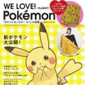 「WE LOVE! Pokemon -BLANKET-」