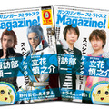「Gunslinger Stratos 2 Magazine!」無料配布中