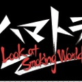 『ハマトラ Look at Smoking World』ロゴ