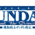 『Lost War Chronicles』ロゴ