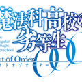 PS Vita『魔法科高校の劣等生 Out of Order』はアクションゲームに、第1弾PVもチェック