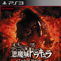 PS3版『悪魔城ドラキュラ Lords of Shadow 2』パッケージ