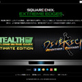 SQUARE ENIX EXTREME EDGES 公式サイト