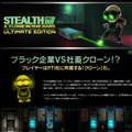 アクションパズル『『Stealth Inc: A Clone In the Dark ULTIMATE EDITION』』
