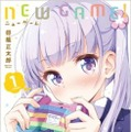 NEW GAME! 第1巻