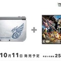 「New 3DS LL」に、『MH 4G』バージョンと『大乱闘スマブラ for 3DS』バージョンが登場