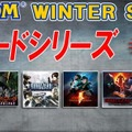 CAPCOM WINTER SALE