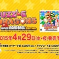 『PUZZLE & DRAGONS SUPER MARIO BROS. EDITION』発売告知画面