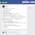 iGameBook 公式Facebookより