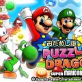 『PUZZLE & DRAGONS SUPER MARIO BROS. EDITION』おためし版タイトル画面