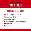 MOTHERメドレー 演奏曲目