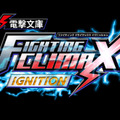 『電撃文庫 FIGHTING CLIMAX IGNITION』ロゴ