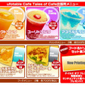 Tales of Cafe出張所