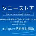 PS4新周辺機器