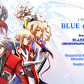 BLUE desire(『BLAZBLUE CHRONOPHANTASMA EXTEND』より)