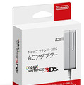 New ニンテンドー3DS ACアダプター(New3DS/New3DSLL/3DS/3DSLL/DSi兼用)