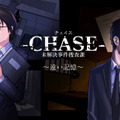 『-CHASE- 未解決事件捜査課 ~遠い記憶~』配信決定