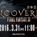 UNCOVERED FINAL FANTASY XV