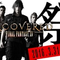 UNCOVERED FINAL FANTASY XV 祭