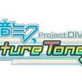 PS4『初音ミク Project DIVA Future Tone』配信日決定!PS4コラボモデルや価格情報も