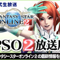 『PSO2』第42回生放送で『サクラ大戦』コラボ詳細発表、6月アップデート情報も