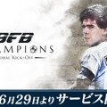 『BFB Champions~Global Kick-Off~』