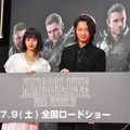 忽那汐里&綾野剛/『KINGSGLAIVE FINAL FANTASY XV』ワールドプレミア