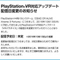 PS4『DEAD OR ALIVE Xtreme 3 Fortune』PS VR対応アップデート「VRパラダイス」の配信日が未定に!
