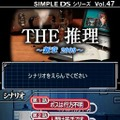SIMPLE DSシリーズ Vol.47 THE 推理 〜新章 2009〜