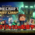 Telltale『Minecraft: Story Mode』シーズン2が日本語吹替で配信決定