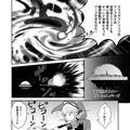 【漫画】『ULTRA BLACK SHINE』case06「interlude」