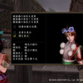 (C)2003-2007 KOEI Co., Ltd. All rights reserved.