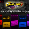 『THE KING OF FIGHTERS ALLSTAR』事前登録スタート-「NEOGEO mini」が当たる「KING OF CAMPAIGN」も開催!