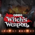 『Witch's Weapon -魔女兵器-』