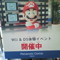Wii&DS体験イベントinパナソニックセンター東京レポート