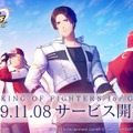 『THE KING OF FIGHTERS for GIRLS』本日8日からサービス開始!「草薙京」「八神庵」らと絆を深める格闘×恋愛アプリ