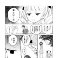 【漫画】『ULTRA BLACK SHINE』case51「地球へ…」