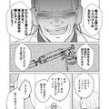 【漫画】『ULTRA BLACK SHINE 』case55「お兄様へ…」