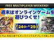 「FREE MULTIPLAYER WEEKEND」が2月24日~25日開催!『モンハン:ワールド』も対象 画像