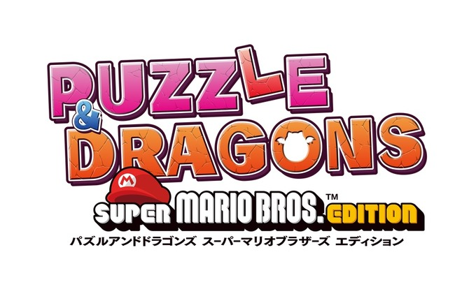『PUZZLE & DRAGONS SUPER MARIO BROS. EDITION』ロゴ