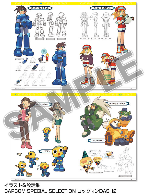 「CAPCOM SPECIAL SELECTION ロックマンDASH2」